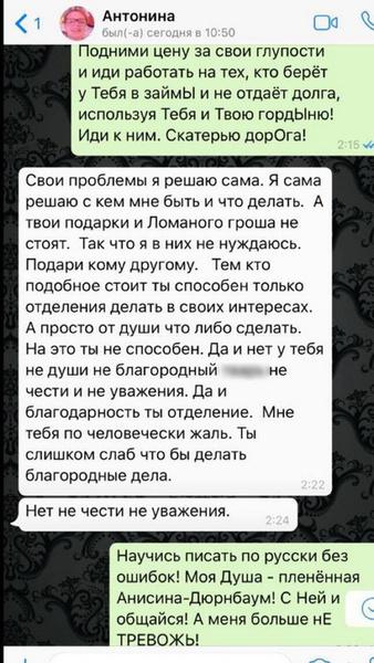 Переписка Никиты Джигурды и Антонины Саврасовой-Абрамовой