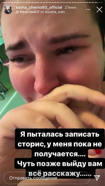 Саша не может сдержать эмоций
