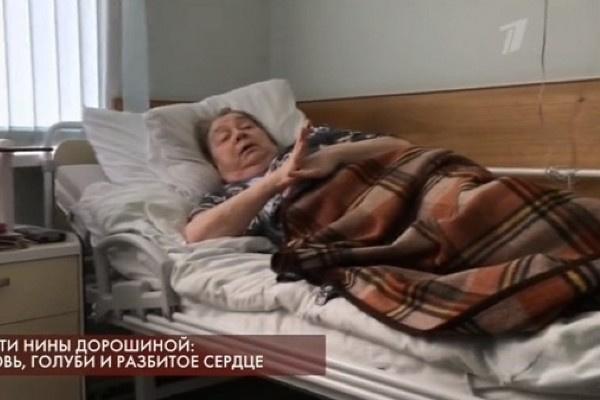 В последние годы жизни Нина Дорошина болела