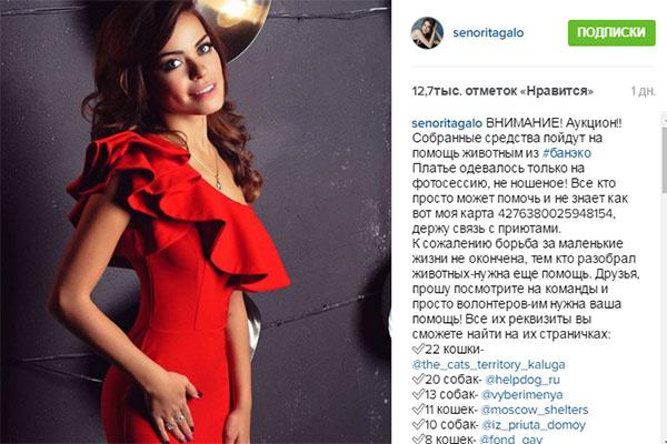 Галина Ржаксенская выставила на аукцион шикарное платье