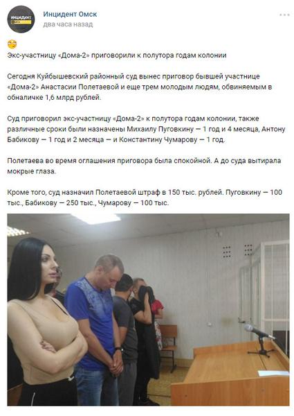 Анастасия Полетаева в здании суда, где был оглашен приговор