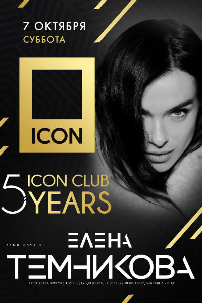 ICON CLUB 5 years: лучшие 5 вечеринок осени