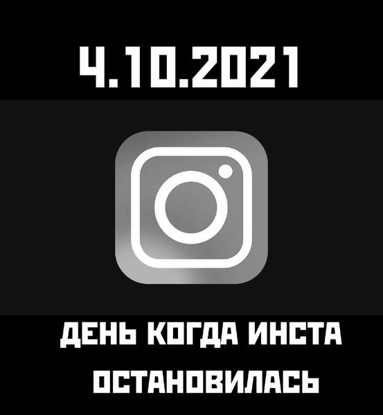 Новости: Наташа, Марк все уронил: шутки и мемы про глобальный сбой в работе Facebook, WhatsApp и Instagram – фото №7