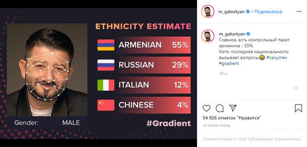 Галустян почти согласен с выводами программы