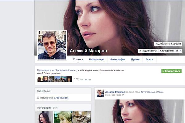 Фото Марии стало главным на страничке Алексея