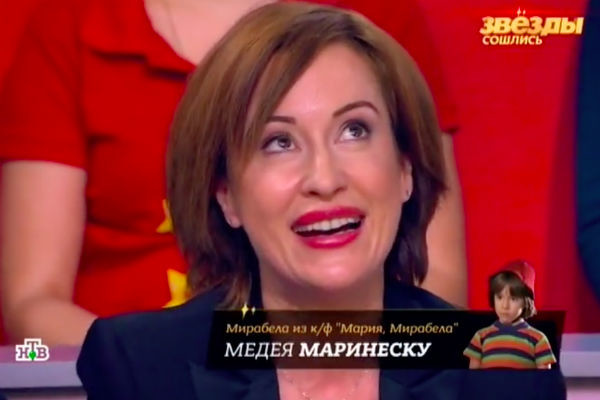 Исполнительница роли Мирабелы, актриса Медея Маринеску