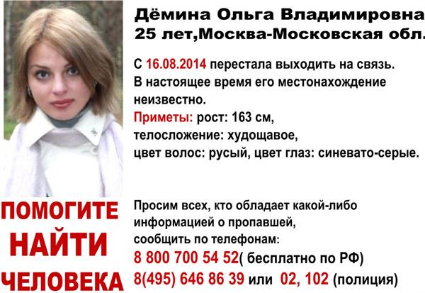 Близкие Ольги Деминой и волонтеры размещали сотни объявлений о ее пропаже в Сети