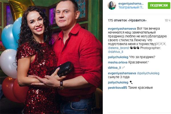 Степан Меньщиков и Евгения Шамаева счастливы вопреки всему