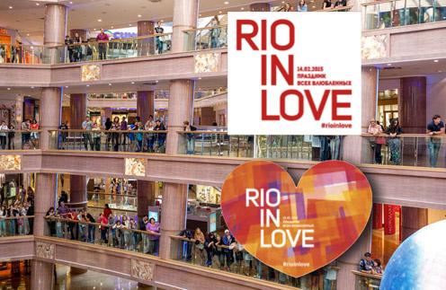 Праздник для всех влюбленных в сети ТРЦ «РИО»