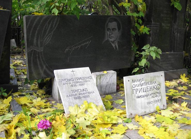 Лилию Гриценко похоронили рядом с братом