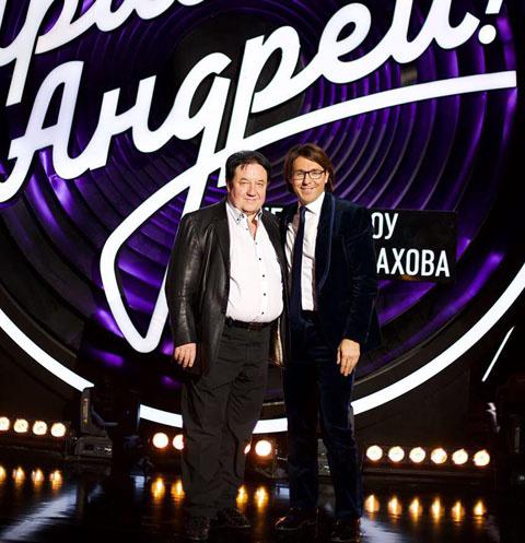Андрей Малахов и Александр Митрошенков
