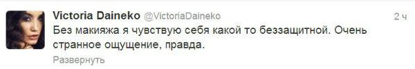 Новости: Виктория Дайнеко рассказала о своих слабостях – фото №2