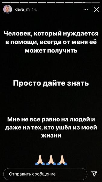 Дава уверен, что Ольга не заслуживает подобного отношения