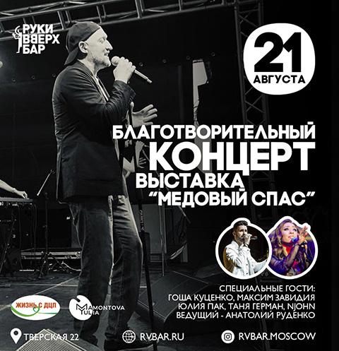 Благотворительный вечер с участием Гоши Куценко