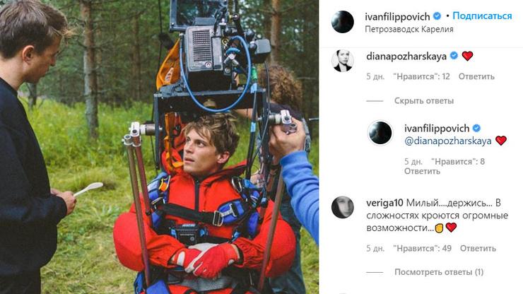 Иван и Диана обмениваются сердечками в комментариях