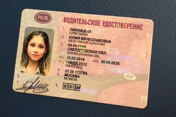 Юлия Липницкая теперь водитель