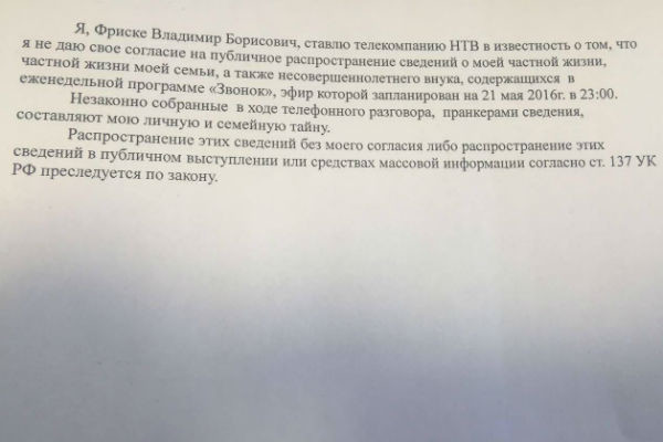 Фрагмент письма Владимира Борисовича