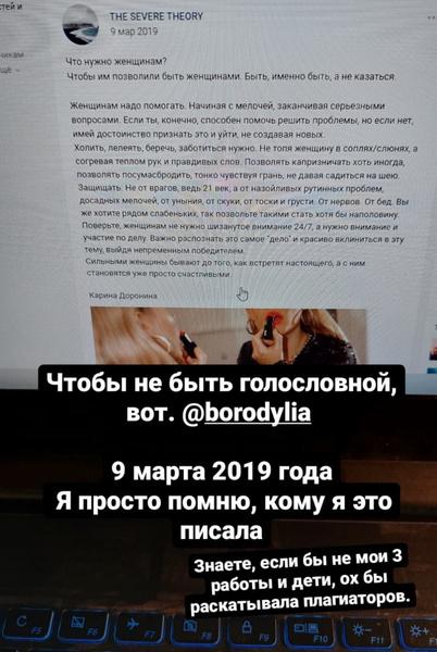 Гуру «копировать-вставить». Ксению Бородину обвинили в плагиате