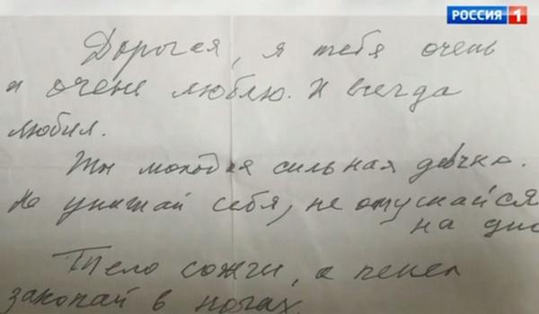 Прощальное письмо Говорухина супруге Галине