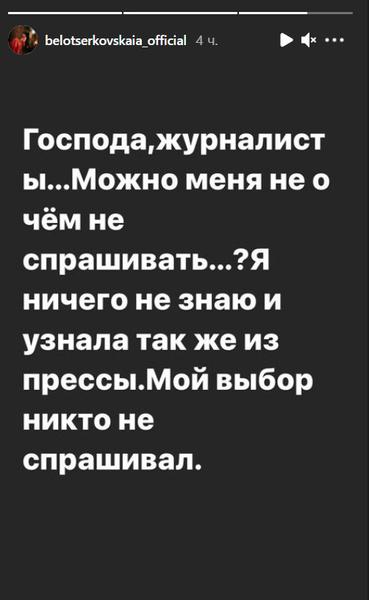 Белоцерковская пожаловалась на натиск представителей СМИ