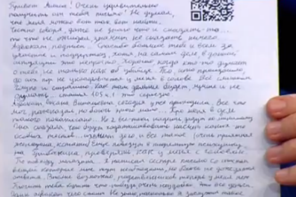 Письмо от Петра из СИЗО