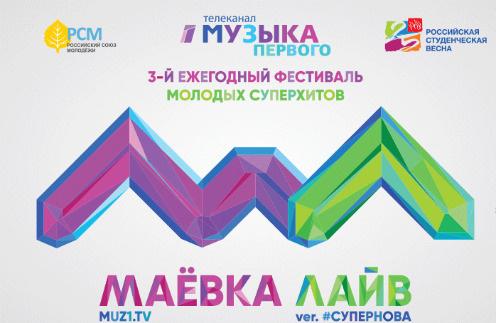 Телеканал «Музыка Первого» приглашает на третий ежегодный фестиваль «Маевка Лайв»