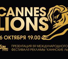 «Каннские львы» заговорят голосами российских звезд