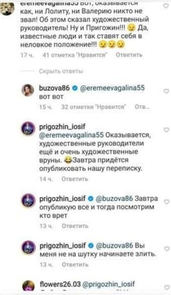 Пригожин обещал предоставить доказательства вранья Боякова
