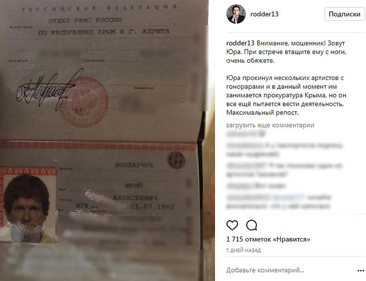 Публикация Родиона Газманова