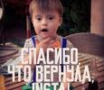 «Инстаграм» сына Эвелины Бледанс восстановили