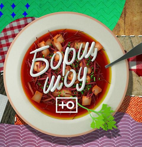 Анатолий Борщ запустил собственное шоу