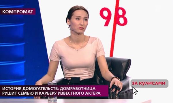 Валентина предоставила компромат на актера