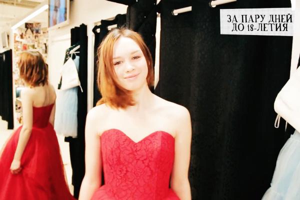 Диане больше понравились обтягивающие платья