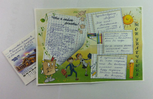 Солнечное письмо- заявка от Антонины Даниловой из Тольятти