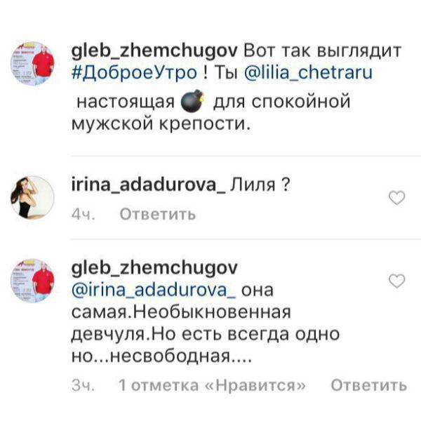 Комментарии к Лилии