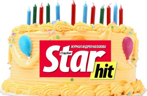 Отпразднуйте день рождения любимого журнала!