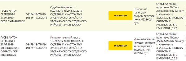 Долги Антона Гусева