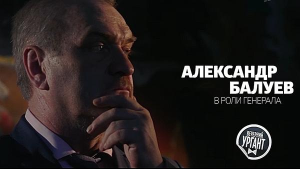 Александр Балуев в роли генерала