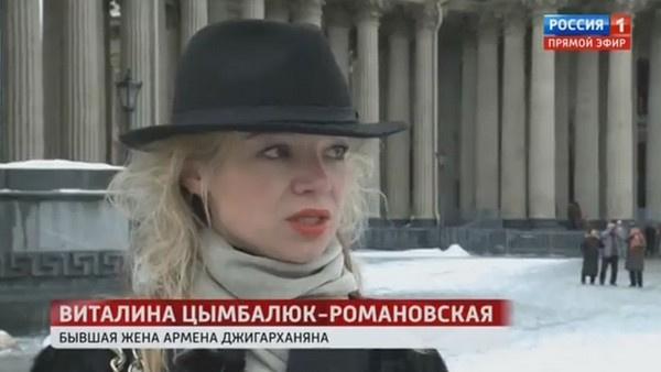 Виталина Цымбалюк-Романовская уехала в культурную столицу
