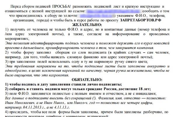 Фрагмент петиции
