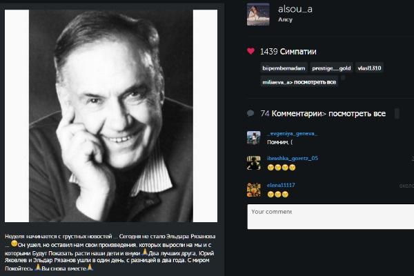 Свои соболезнования выразила певица Алсу