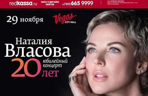 Концерт Натальи Власовой