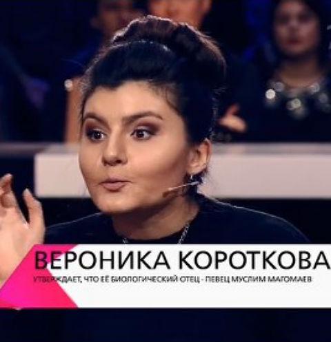 Вероника Короткова