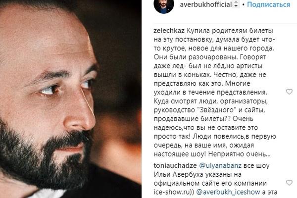 Комментарии подписчиков Авербуха о ледовом шоу