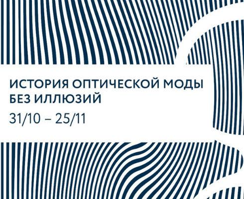 Показ раритетных аксессуаров уже идет во Всероссийском музее декоративного искусства.