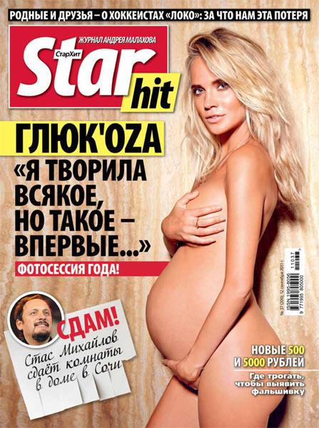 Глюк'OZа на обложке журнала «СтарХит»