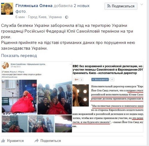 Публикация Елены Гитлянской, спикера СБУ