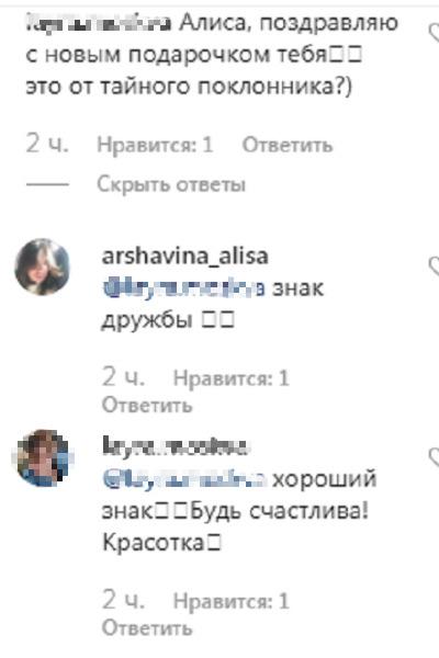 Аршавина часто отвечает подписчикам