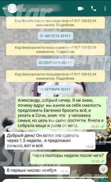 Невеста пострадавшего обратилась к Александру Скрипаку