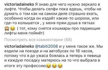 Признания Виктории Дайнеко на странице в «Инстаграме»